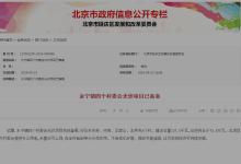 北京永宁镇四个村委会光伏项目已备案