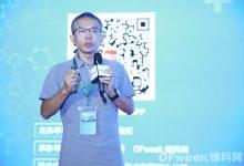 深圳坐标软件曾勇刚:构建新一代分布式微服务弹性医疗计算平台