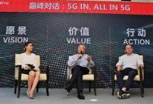 GSMA 成立5G创新与投资平台
