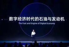 少了马云的云栖大会,有了中国互联网的新常态