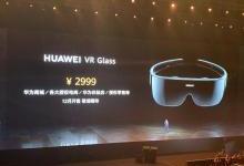 华为发布最新超轻薄VR Glass
