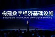 张建锋谈阿里云新定位:数字经济基础设施
