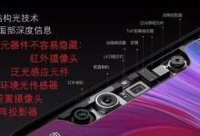 """新iphone""""抹去""""刘海真的那么简单吗"""