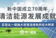 新中国成立70周年 清洁能源发展成绩斐然