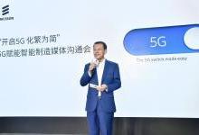 爱立信希望成为中国广电5G合作伙伴