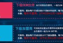 """阿里騰訊130億補貼之下:代理商為""""刷臉""""瘋狂"""