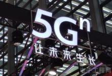 5G方兴未艾,我国已走在6G研发路上