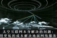 太空互联网的万亿市场,谁能代表我国走向国际舞台?