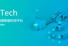 MobTech自研FM模型,推動行業重塑,探索數據智能世界