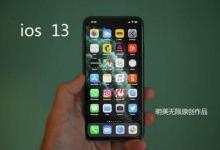 翻车不断的iOS 13扎你的心了吗?