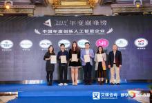"""准独角兽雷鸟科技斩获""""2019中国年度创新人工智能企业"""""""