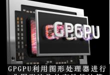 兵家必争之地,GPGPU接棒GPU