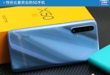 realme 真我X50 5G评测 敢越级的大众5G手机