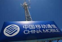 中国移动:力争在今年四季度实现5G SA独立组网商用
