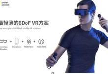 AR/VR 越来越接地气