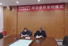 陕西航空职业技术学院与锐科激光签订战略合作协议