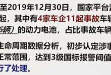 孙逢春:新能源车起火率0.9次/万辆,低于油车的2次/万辆