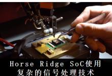 加速量子计算,英特尔推出低温芯片