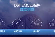 戴尔科技集团卓越数据保护解决方案为企业上云提供全面保护