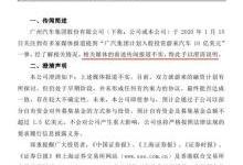 广汽澄清10亿美元入股蔚来