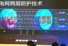 于德翔:充电运营企业最后就是3到5家