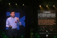 陈伟:AI语音市场要靠3.0技术撬动