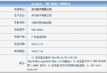华为2020年首款旗舰Mate Xs下月发布 价格或有惊喜
