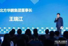 华鹏王瑞江:从比亚迪最大经销商到运营商