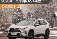一汽丰田RAV4荣放舒适性测试报告