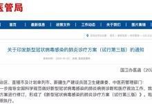 国家卫健委发布新型肺炎诊疗方案(试行第三版)