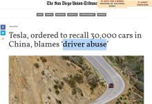 特斯拉辩称在中国召回的车辆并不存在缺陷:系司机问题
