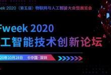 「OFweek 2020(第五届)人工智能技术创新论坛」火热来袭