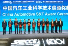 """奇瑞新能源获2020年""""中国汽车工业科学技术奖""""一等奖"""
