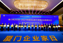 喜报 | 清源科技荣获厦门市龙头骨干民营企业