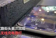 武汉街头现手机无线充电路灯