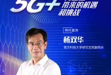 高交会沙龙—5G+AIoT如何赋能高科技企业发展