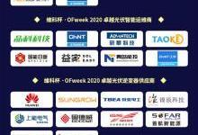"""""""维科杯·OFweek2020太阳能光伏行业年度评选""""入围名单揭晓!"""