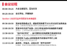 """盛会即将开幕,""""OFweek 2020太阳能光伏产业大会""""行程剧透"""