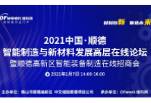 2021中国·顺德智能制造与新材料发展高层在线论坛