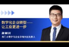 西门子与回天新材确认出席2021中国·顺德智能制造与新材料发展高层在线论坛