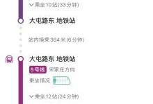 高德地图紧急在北京上线地铁客流情况查询
