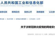 注意!工信部发布涉新冠肺炎疫情的网络安全风险提示