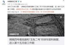 """嫦娥四号探测器和""""玉兔二号""""月球车顺利唤醒"""