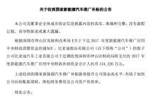 比亚迪收到国补13.42亿元