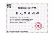祝賀!氫藍時代榮獲深圳市重大項目認定