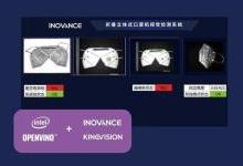 Intel x86處理器幫忙生產N95口罩:質檢準確率99.98%