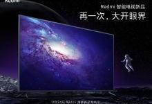 Redmi新款电视引期待