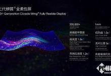 柔宇发布第三代全柔性屏