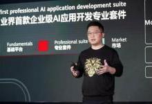 华为云发布企业级AI应用开发专业套件,提供全新行业AI落地方式