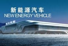 恒大新能源汽车业务亏损33.1亿元